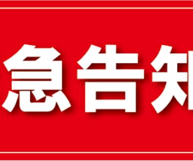 kinkyu-kokuchi-announcement-urgent